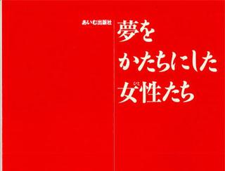 伊藤登代子の本当の起業物語No.9