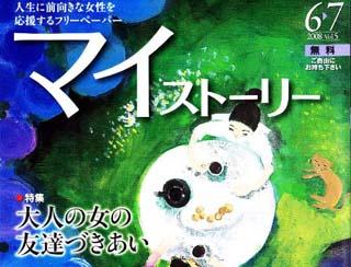 伊藤登代子の本当の起業物語No.14